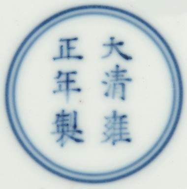 Yongzheng regeringsmærke